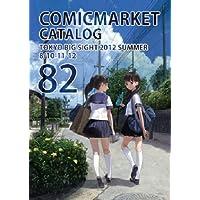 コミックマーケット 82 カタログ
