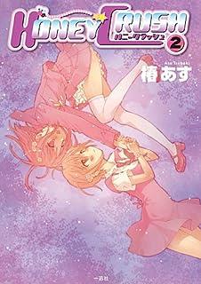 HONEY CRUSH 2 (IDコミックス 百合姫コミックス)