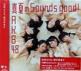 真夏のSounds Good!(劇場盤)