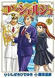 コンシェルジュ 13 (13) (BUNCH COMICS)