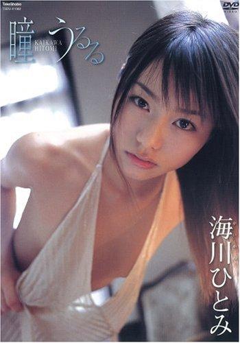 海川ひとみ 瞳うるる [DVD]
