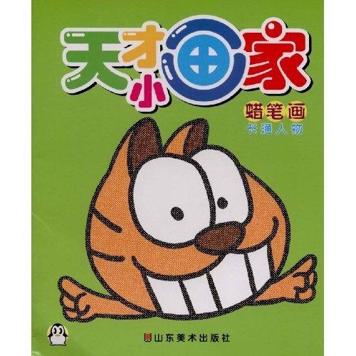 蜡笔画(卡通人物)/中国幼儿智力开发编辑室 (作者, )