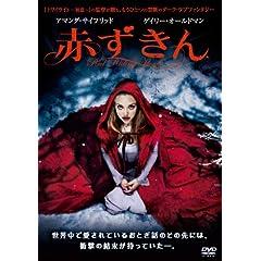赤ずきん [DVD]
