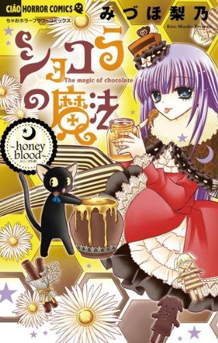 ショコラの魔法 〜honey blood〜