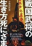 戦国武将の生き方死にざま (新人物文庫)
