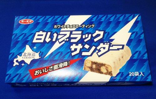 【北海道限定】白いブラックサンダー 20袋入