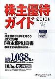 株主優待ガイド〈2010年版〉
