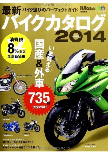 最新バイクカタログ2014 (エイムック 2808)