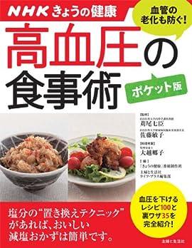 NHKきょうの健康 高血圧の食事術【ポケット版】 (すぐに役立つ健康レシピ)