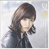 夏の罪【初回限定盤】(CD+DVD) - 花岡なつみ