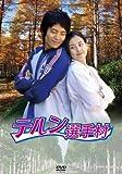 テルン選手村 DVD-BOX