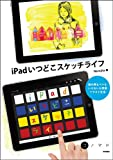 iPadいつどこスケッチライフ ~絵の具もペンもいらないお気楽イラスト生活 (コノマド)