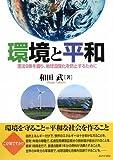 環境と平和―憲法9条を護り、地球温暖化を防止するために