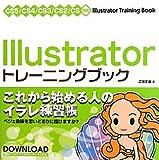 Illustrator トレーニングブック CS5/CS4/CS3/CS2/CS対応
