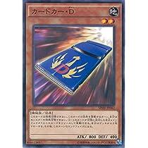 遊戯王カード SPHR-JP042 カードカー・D  (ノーマル)遊戯王アーク・ファイブ [ハイスピード・ライダーズ]