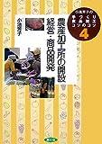 小池芳子の手づくり食品加工コツのコツ〈4〉農産加工所の開設・経営・商品開発 (小池芳子の手づくり食品加工コツのコツ 4)