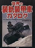 世界の装軌装甲車カタログ (Ariadne military)