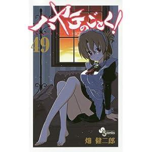 ハヤテのごとく!(49) 通常版: 少年サンデーコミックス