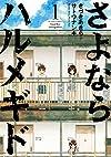 さよならハルメギド(1) (アクションコミックス(月刊アクション))