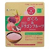 ファインスーパーフード ざくろ&REDドラゴンフルーツ×3個セット