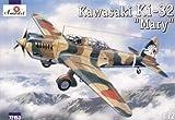 "A モデル 72153 1/72 川崎 キ-32 九八式軽爆撃機 ""日華事変"""