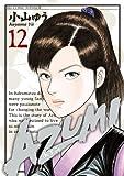 AZUMI-あずみ- 12 (ビッグ コミックス)