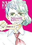 させよエロイカ 2 (ビッグコミックス)
