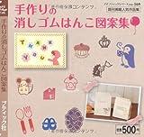 手作りの消しゴムはんこ図案集 (プチブティックシリーズno.569)