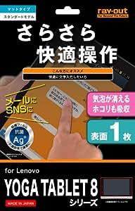 レイ・アウト Lenovo YOGA TABLET 8シリーズ用 さらさら気泡軽減超防指紋フィルム RT-YT8F/H1