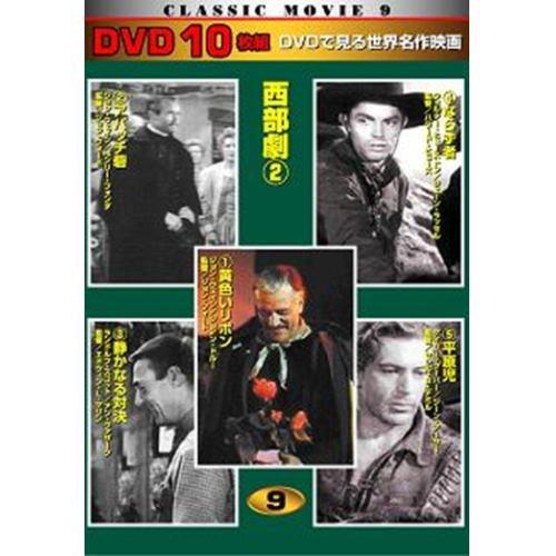 CLASSIC MOVIE 9 西部劇2 10枚組 TEN-309 [DVD]