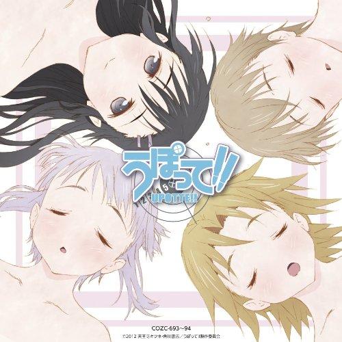 TVアニメーション「うぽって! ! 」エンディング・テーマ「ひめくり」《DVD付初回限定盤》