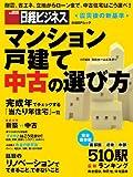 マンション 戸建て 中古の選び方 〜震災後の新基準〜 (日経BPムック 日経ビジネス)