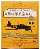 鹿屋海軍航空カレー(ビーフ)5食セット【鹿児島きもつき黒毛和牛使用】