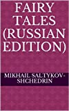 img - for Fairy Tales (Russian Edition) book / textbook / text book