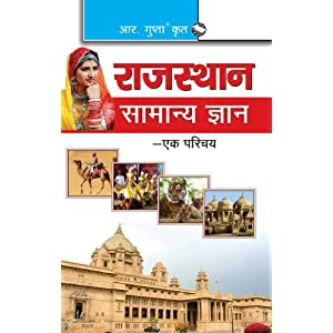 best book for rajasthan gk for ras