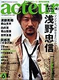 acteur(アクチュール) No.6 (2007 MAY) (キネ旬ムック) (キネ旬ムック)