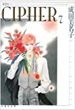 Cipher (第7巻) (白泉社文庫)
