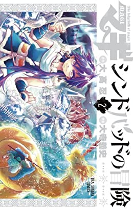 マギ シンドバッドの冒険(2) (少年サンデーコミックス)