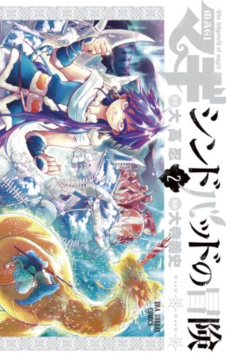 マギ シンドバッドの冒険(2) (裏少年サンデーコミックス)