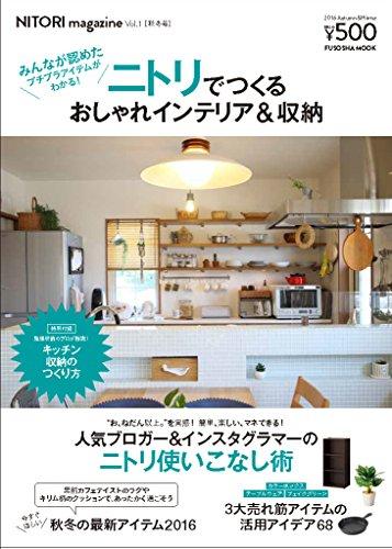NITORI magazine ニトリでつくるおしゃれインテリア&収納 (扶桑社ムック)