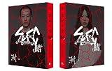 劇場版SPEC~結~漸ノ篇 プレミアム・エディション【Blu-ray】[Blu-ray/ブルーレイ]