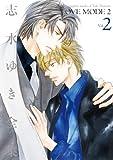 志水ゆき全集2 LOVE MОDE (2) (ディアプラス・コミックス・デラックス)