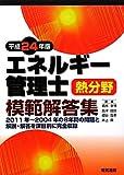 エネルギー管理士熱分野模範解答集〈平成24年版〉