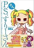 P.S.すりーさん・さん (ゲームサイドブックス)