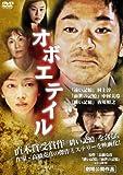 オボエテイル[DVD]