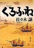 くろふね (角川文庫 さ 31-4)