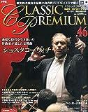 CD付マガジンクラシックプレミアム(46) 2015年 10/13 号 [雑誌]