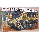 九七式軽装甲車テケ (1/35 プラスチックモデルキット FM10)