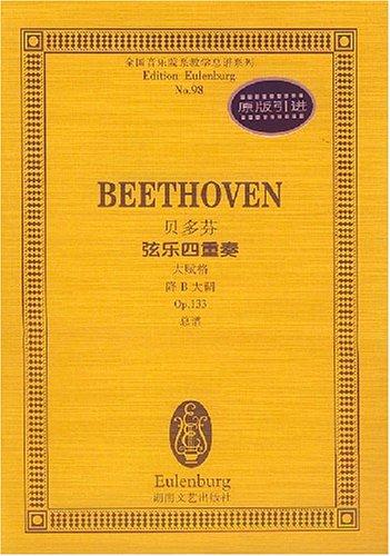 贝多芬弦乐四重奏 大赋格 降B大调Op.133 总谱