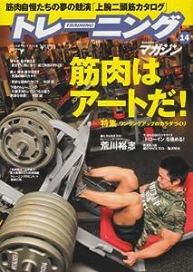 トレーニングマガジン vol.14 特集:筋肉はアートだ! (B・B MOOK 674 スポーツシリーズ NO. 546)